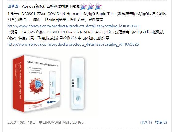 新冠病毒IgM/IgG抗体检测试剂盒.png