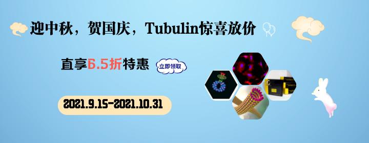 Cytoskeleton Tubulin产品线大放价.png