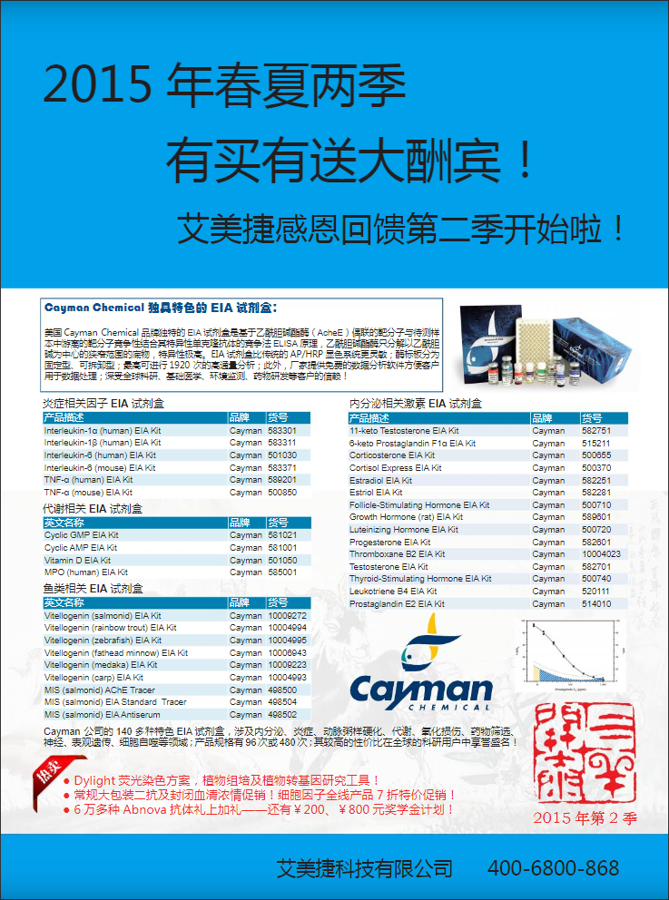 2015-q2-promotion-flyer1.png