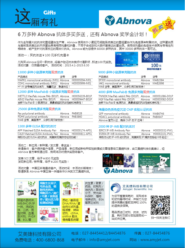 2015-q2-promotion-flyer4.png