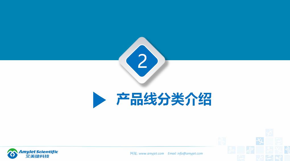 202005-核酸保存提取鉴定专家_07.png
