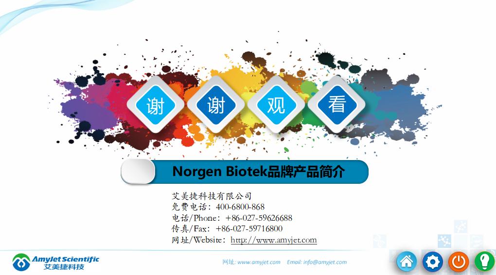 202005-核酸保存提取鉴定专家_50.png