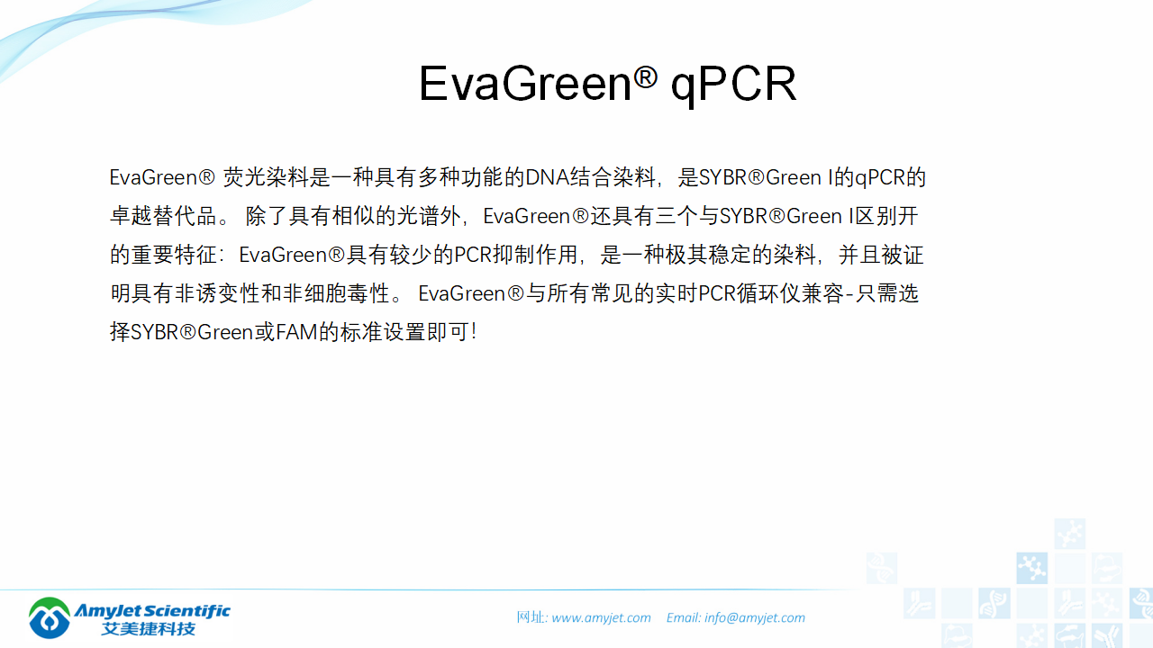 202006-PCR背景与解决方案_26.png
