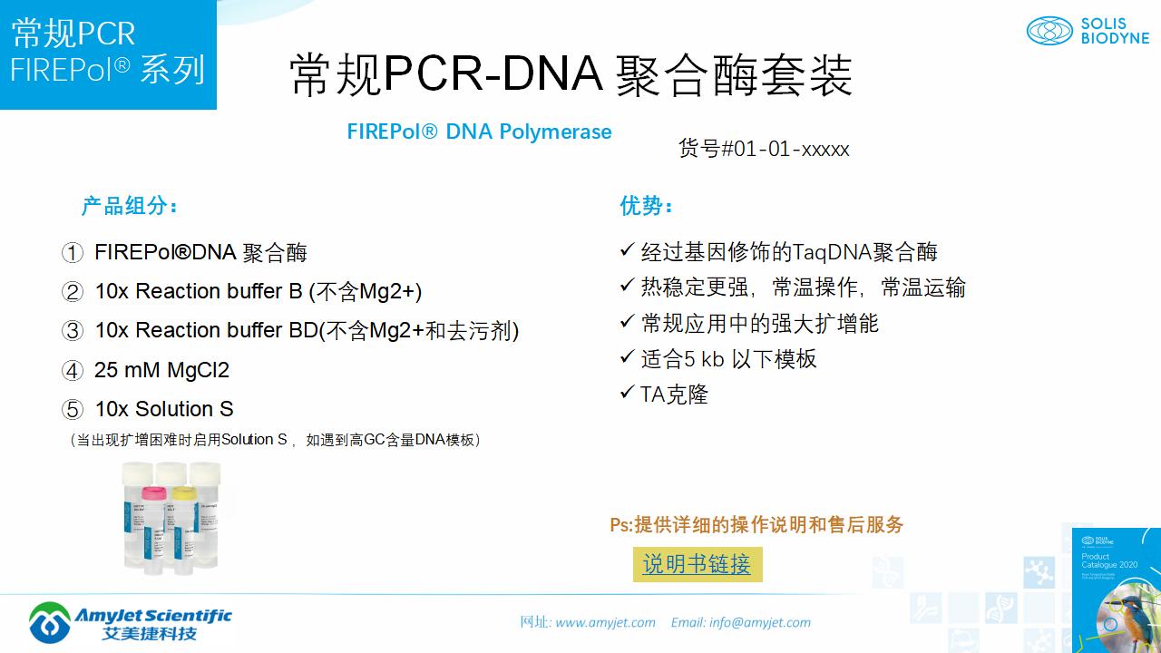 202006-PCR背景与解决方案_20.png