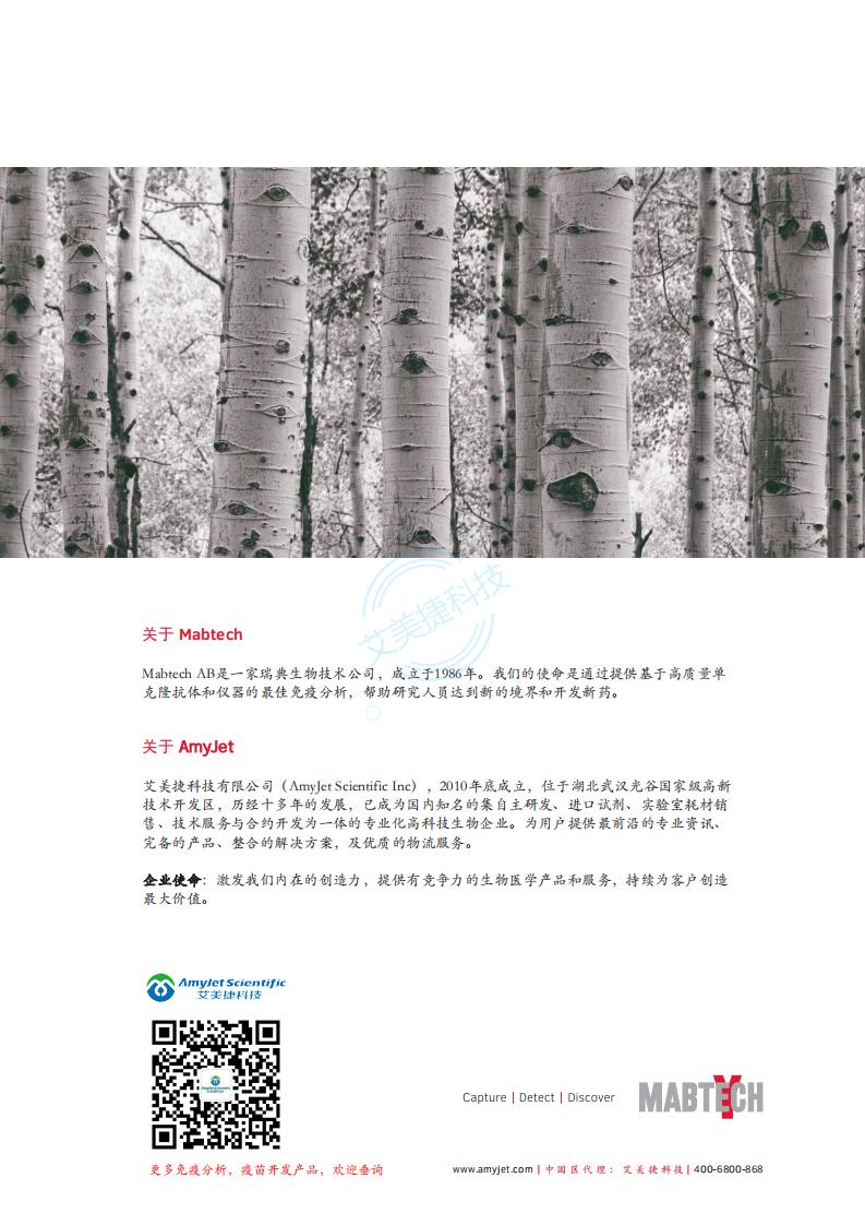 Mabtech-ELISpot-中文版折页_05.png