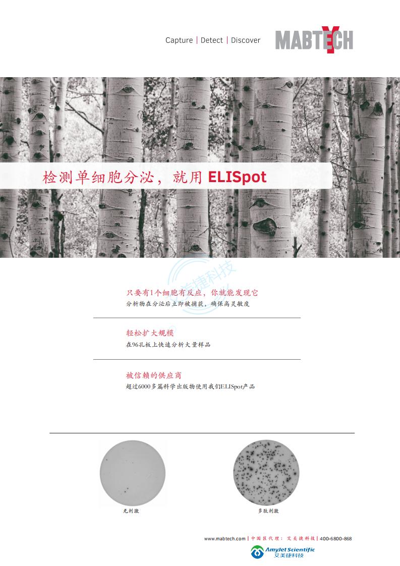 Mabtech-ELISpot-中文版折页_00.png