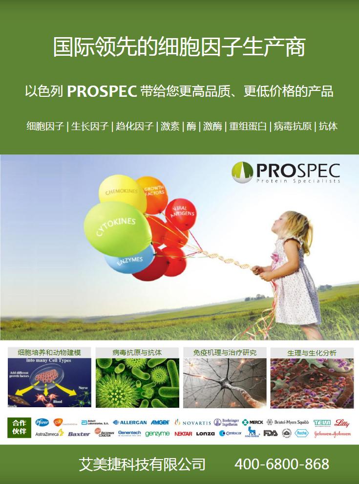 Prospec常用细胞因子艾美捷产品折页