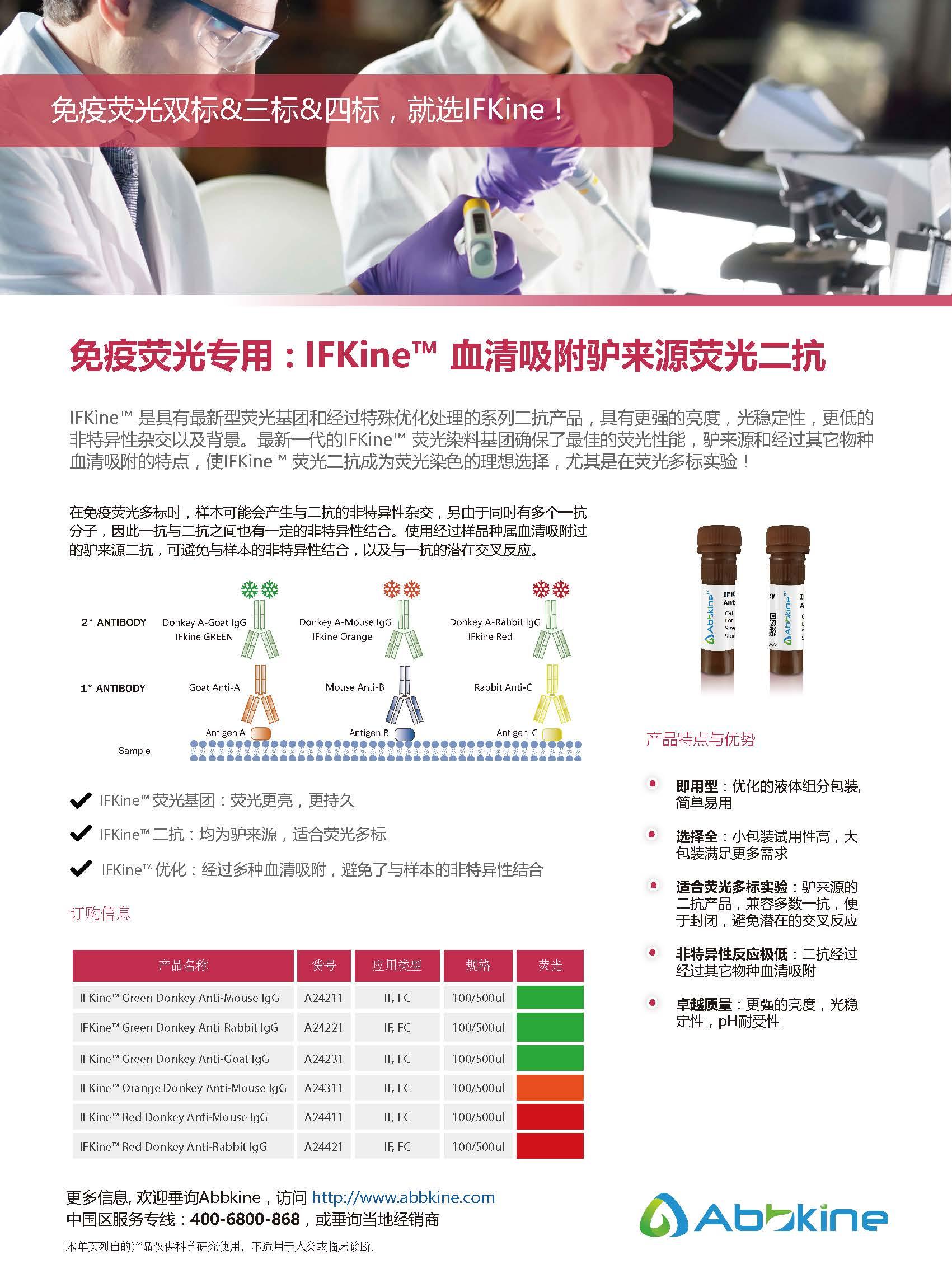 免疫荧光双标&三标&四标-产品手册